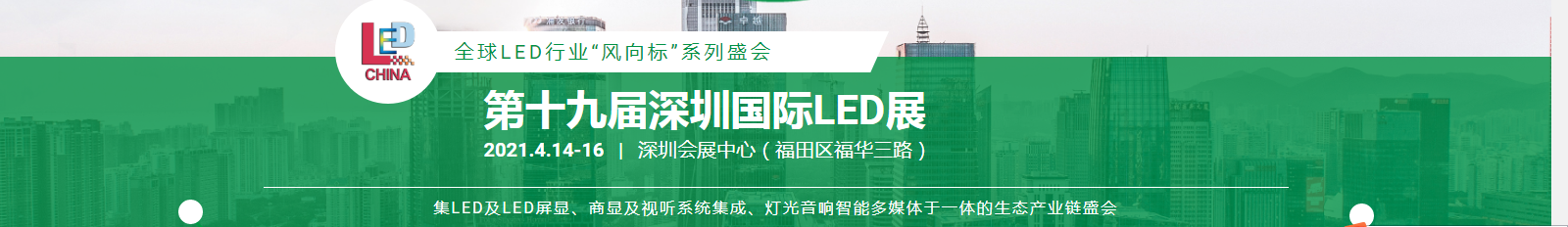 LED CHINA及音视频智慧集成展 2021